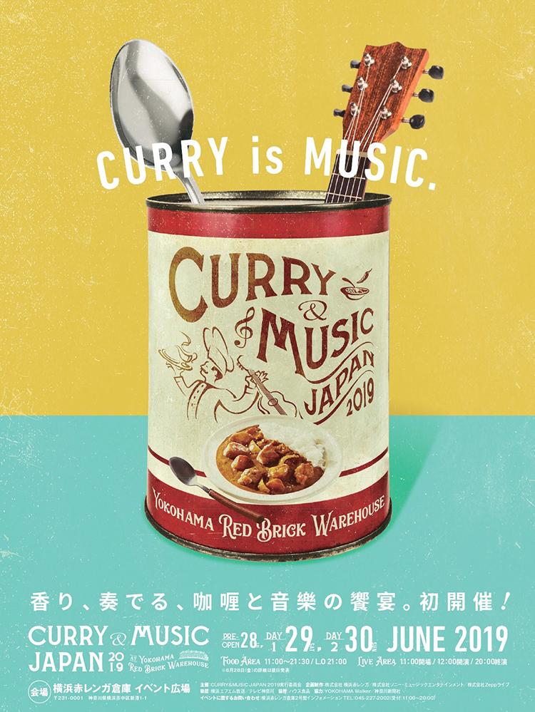 CURRY & MUSIC JAPAN 2019【村田倫子】