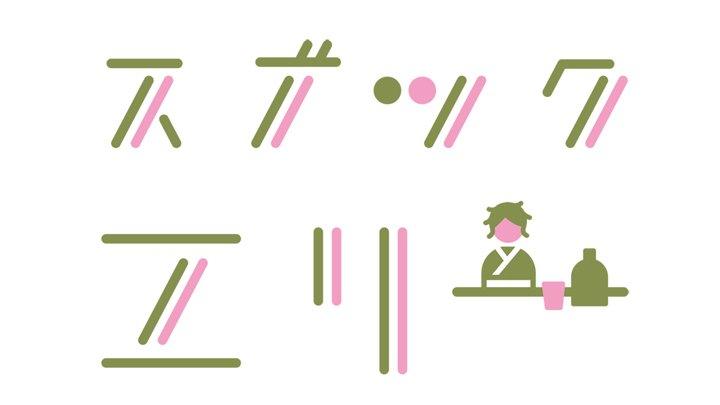 六本木アートナイト2019「スナックエリー 〜六本木アートナイト2019 スペシャル〜」【増田セバスチャン/AMIAYA】