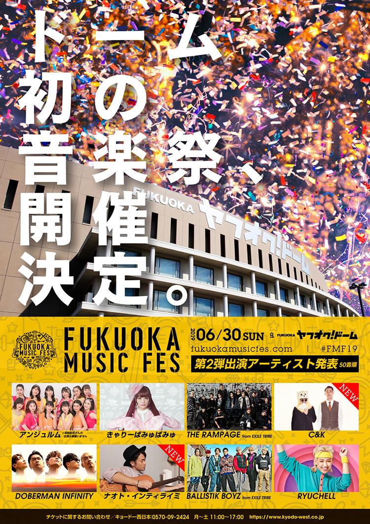 FUKUOKA MUSIC FES【きゃりーぱみゅぱみゅ】