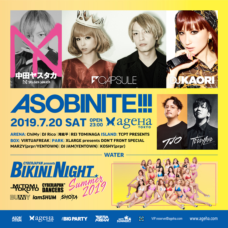 「ASOBINITE!!! SUMMER SPECIAL」7月に開催決定! 豪華出演者も発表