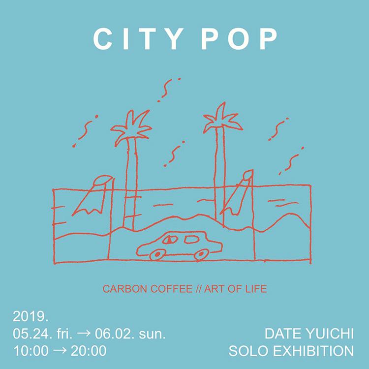 """福岡CARBON COFFEEにて、イラストレーター""""Date Yuichi""""の個展を開催"""