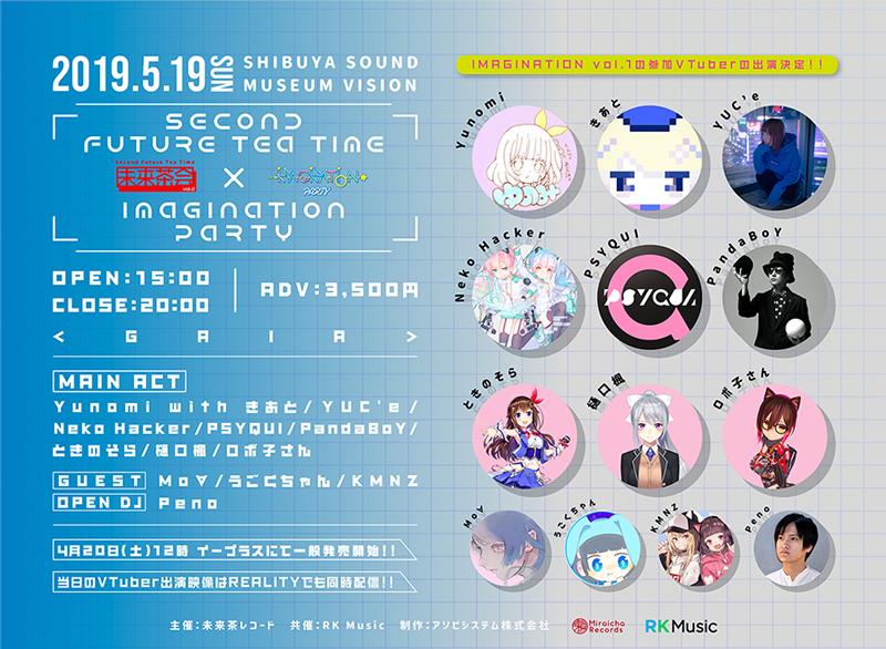 未来茶会 vol.2 ~Future Tea Time~ × IMAGINATION PARTY【Yunomi】
