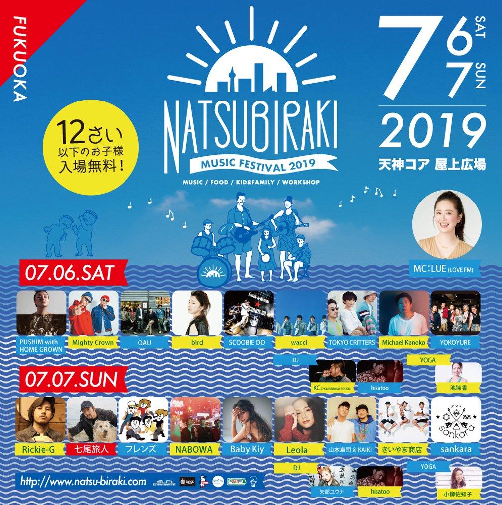 夏びらきMUSIC FESTIVAL 福岡【矢部ユウナ】