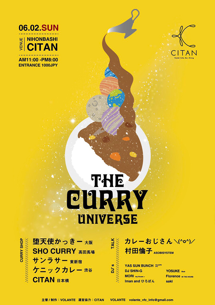 The Curry Universe【村田倫子】