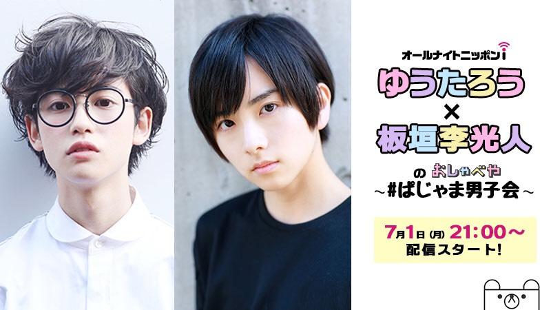 ニッポン放送「オールナイトニッポンiおしゃべや」ゆうたろうが7月よりレギュラー出演決定