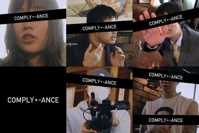 齊藤工監督・出演映画「COMPLY + ANCE」、秋山ゆずきが主演に決定