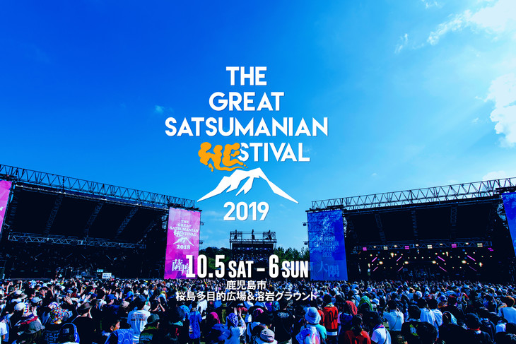 THE GREAT SATSUMANIAN HESTIVAL 2019【きゃりーぱみゅぱみゅ】