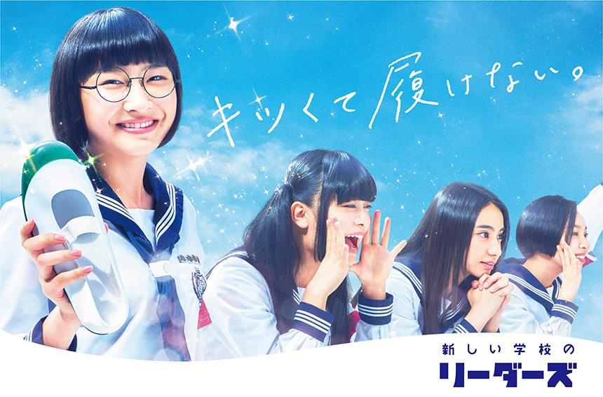 Eggs × CINRA presents「exPoP!!!!! volume122」【新しい学校のリーダーズ】