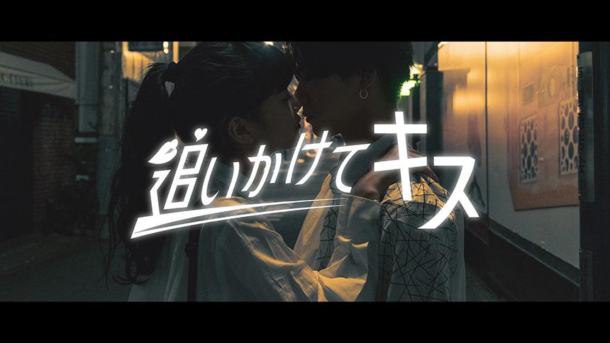 SNSドラマ「追いかけてキス」に宇佐卓真、栗林藍希、大石楓夏が出演