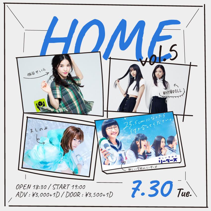 仮谷せいら×LOOP presents「HOME Vol.5」【新しい学校のリーダーズ】