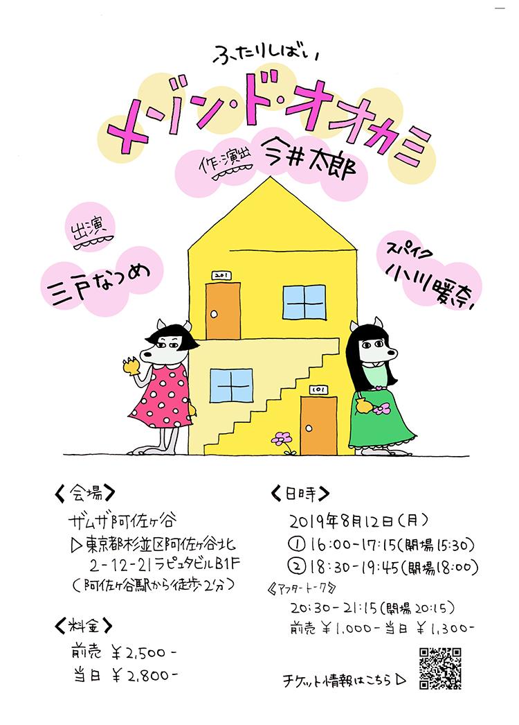 三戸なつめとスパイク小川のオムニバス劇「メゾン・ド・オオカミ」8月上演