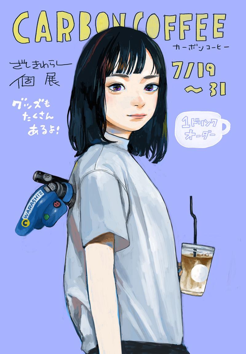 """福岡・CARBON COFFEEにて、イラストレーター""""ざしきわらし""""の個展が開催"""