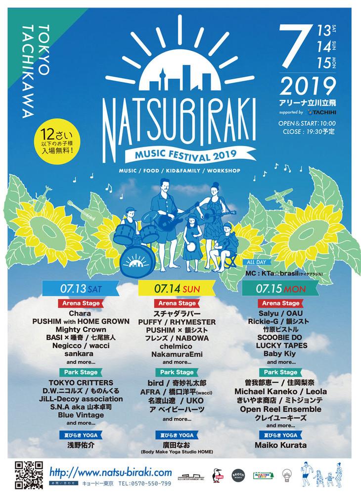 夏びらき MUSIC FESTIVAL 2019 東京【矢部ユウナ】