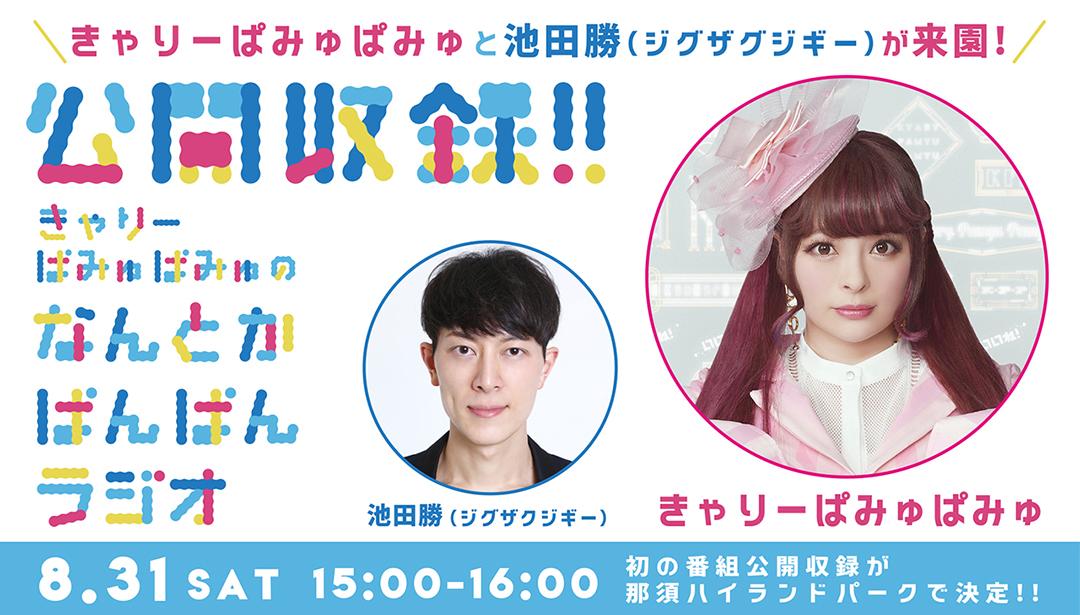 「きゃりーぱみゅぱみゅのなんとかぱんぱんラジオ」初の公開収録を開催