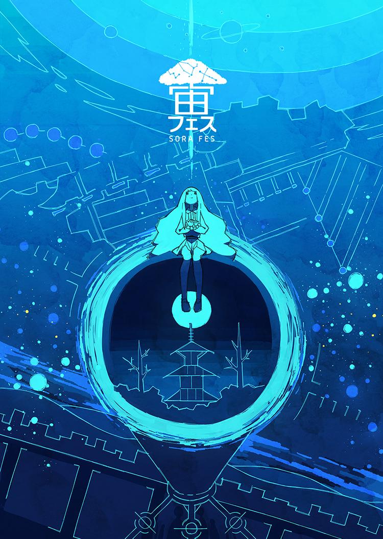 宙フェス 2019 ~宇宙のフシギに恋する時間~【三戸なつめ】