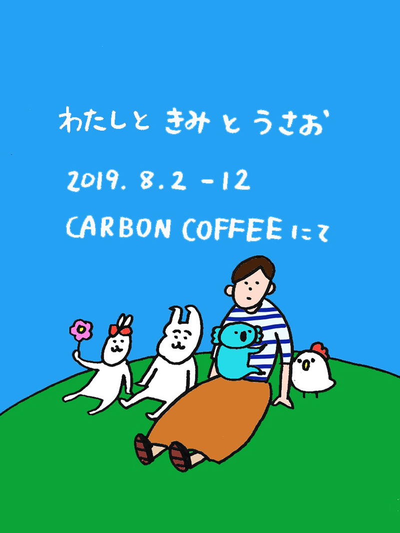 【CARBON COFFEE】usao個展「わたしと、きみと、うさお」