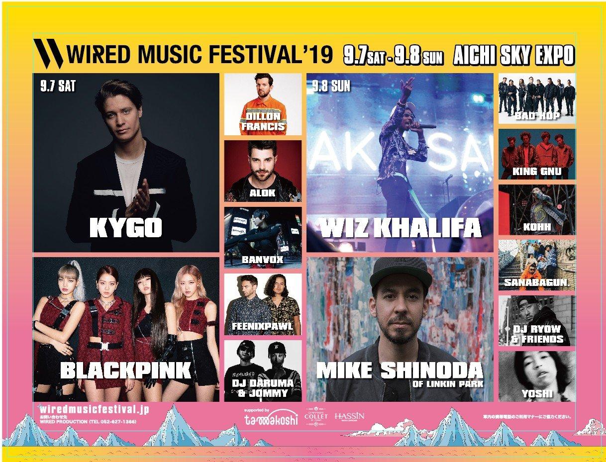 WIRED MUSIC FESTIVAL'19【banvox】