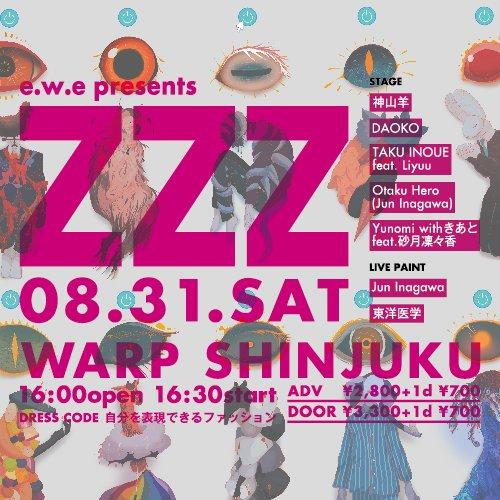 e.w.e presents zzz【Yunomi/砂月凜々香】