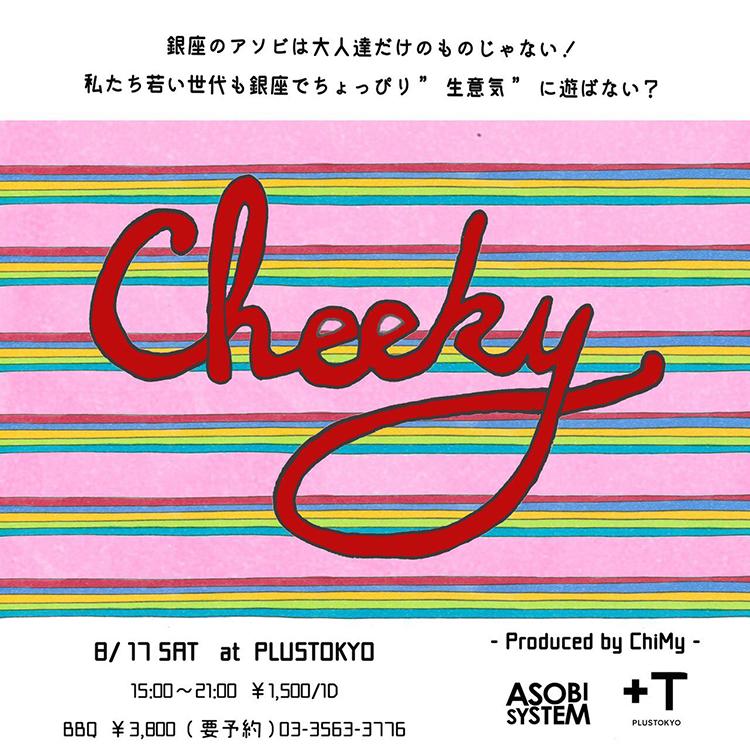 ChiMy主催イベント「Cheeky Vol.3」【ChiMy/MIOCHIN/瀬戸あゆみ】