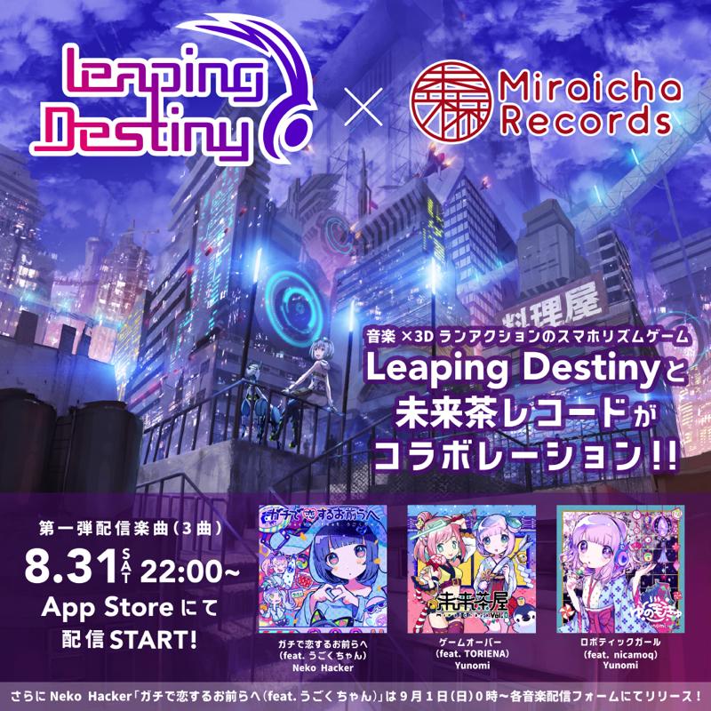 スマホ向け音楽ゲームアプリ「Leaping Destiny」と未来茶レコードがコラボ! コンピアルバム発売も決定