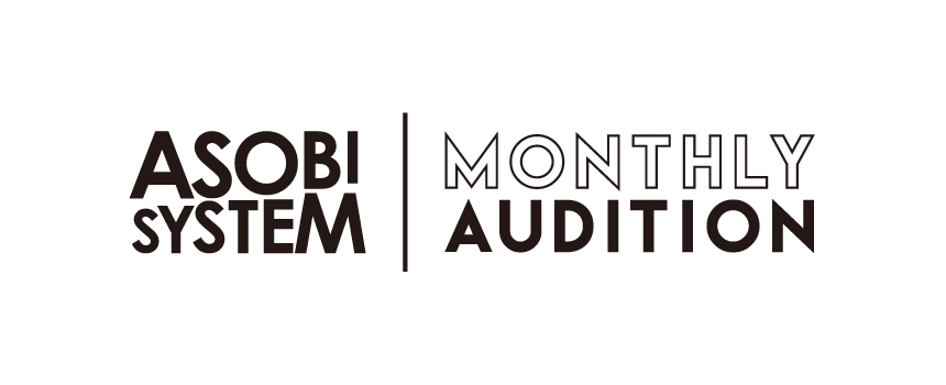 ASOBISYSTEM MONTHRY AUDITION 2019 募集開始