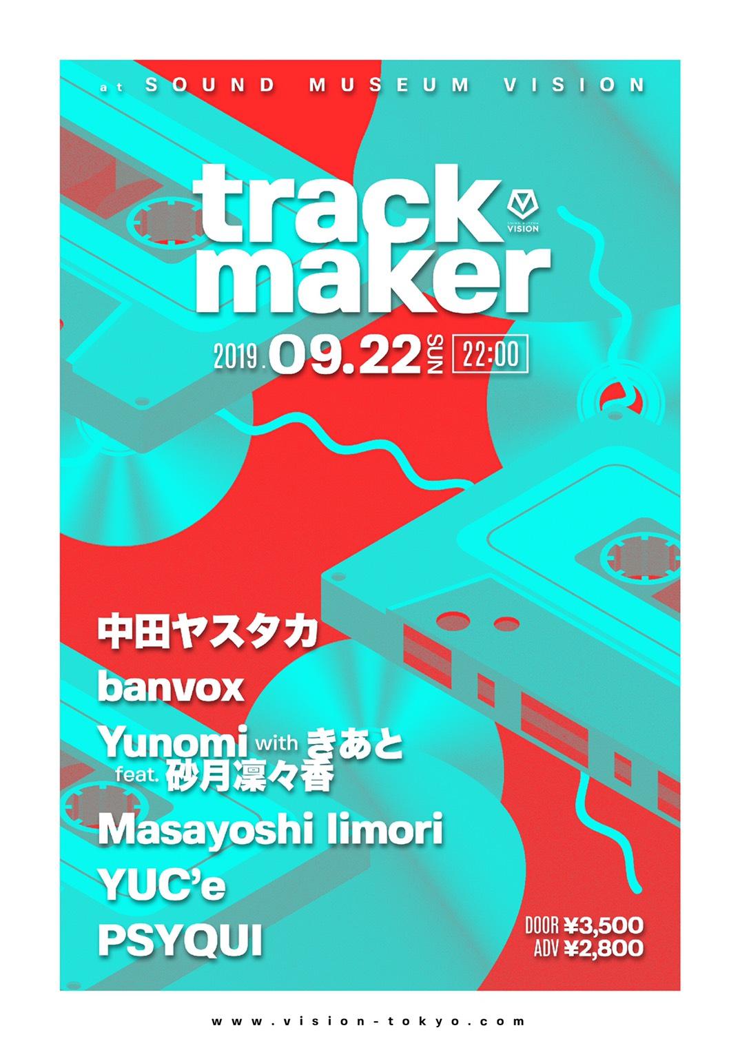 trackmaker【中田ヤスタカ/banvox/Yunomi/砂月凜々香】