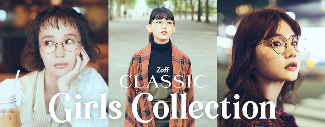 「Zoff CLASSIC」より柴田紗希、菅沼ゆり、村田倫子プロデュースメガネが発売