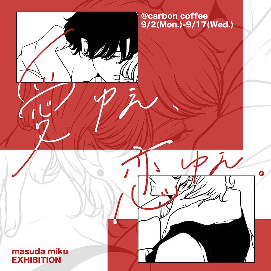 【CARBON COFFEE】ますだみく個展「愛ゆえ、恋ゆえ。」開催