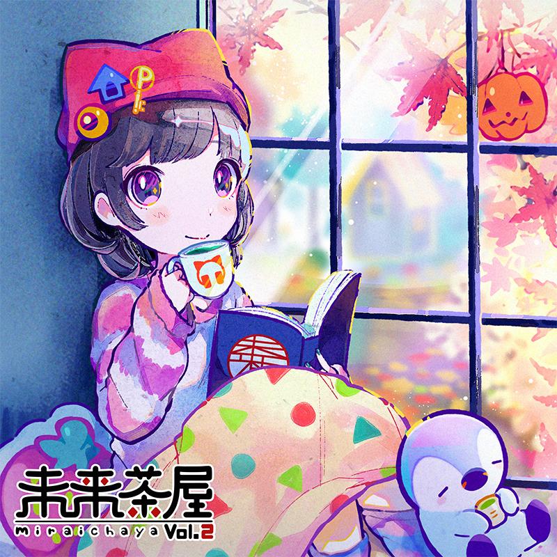 未来茶レコードのコンピ「未来茶屋 vol.2」詳細発表! リリースパーティも開催