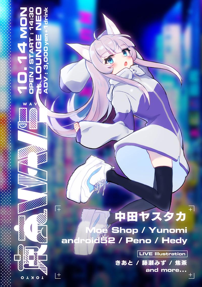 海外を中心に日本のポップ・ミュージックを届ける「TOKYO WAVE!」が再始動