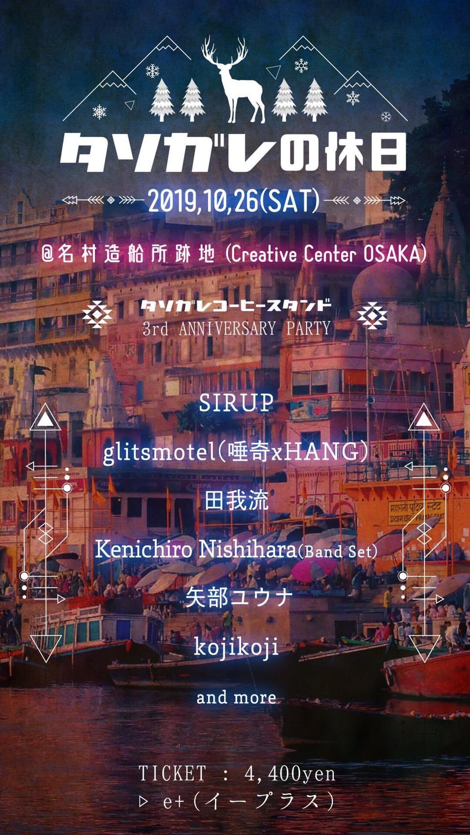 タソガレの休日 〜タソガレコーヒースタンド 3rd ANNIVERSARY PARTY〜【矢部ユウナ】