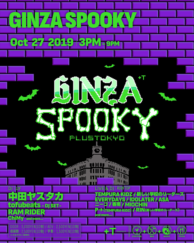 GINZA SPOOKY