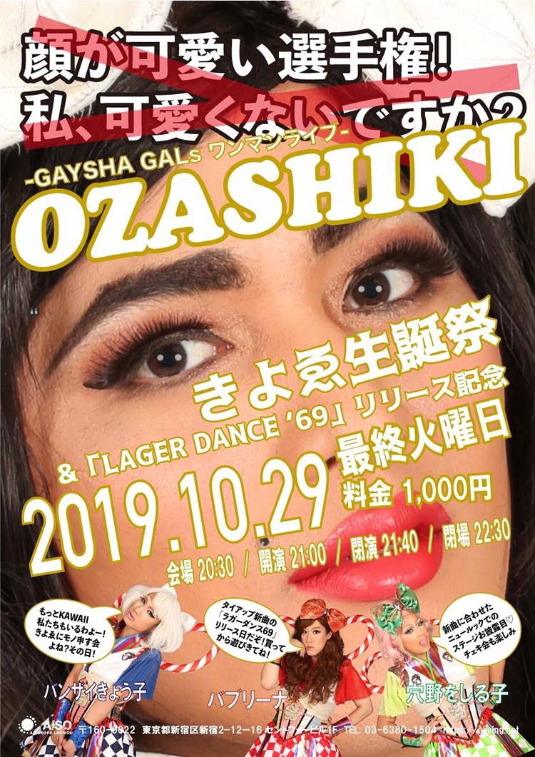 """GAYSHA GALsツキイチライブ""""OZASHKI""""vol.12 きよゑ生誕祭 〜たぶんきよゑがソロショーを100曲くらいやります知らんけどSP〜"""