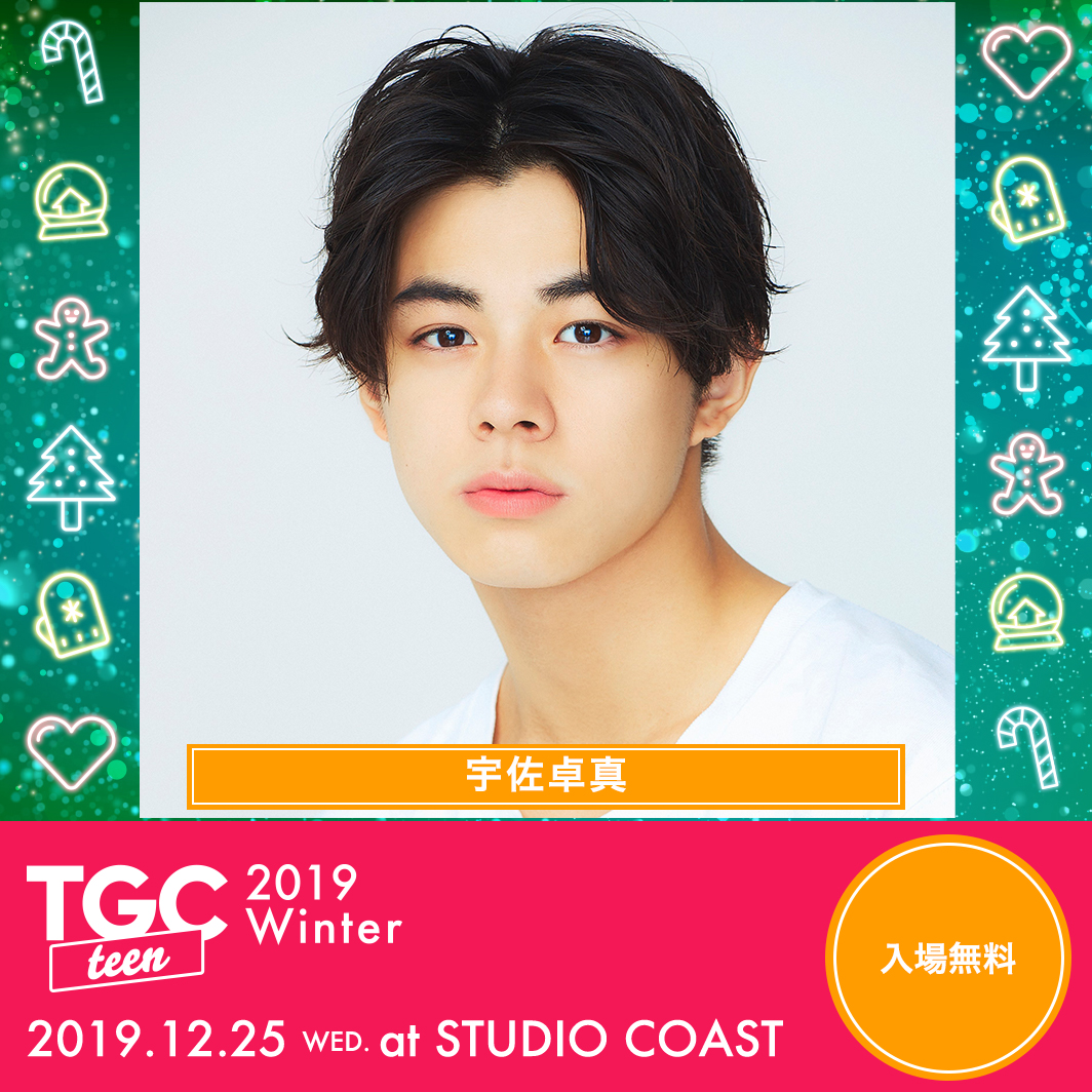 TGC teen 2019 Winter【宇佐卓真】