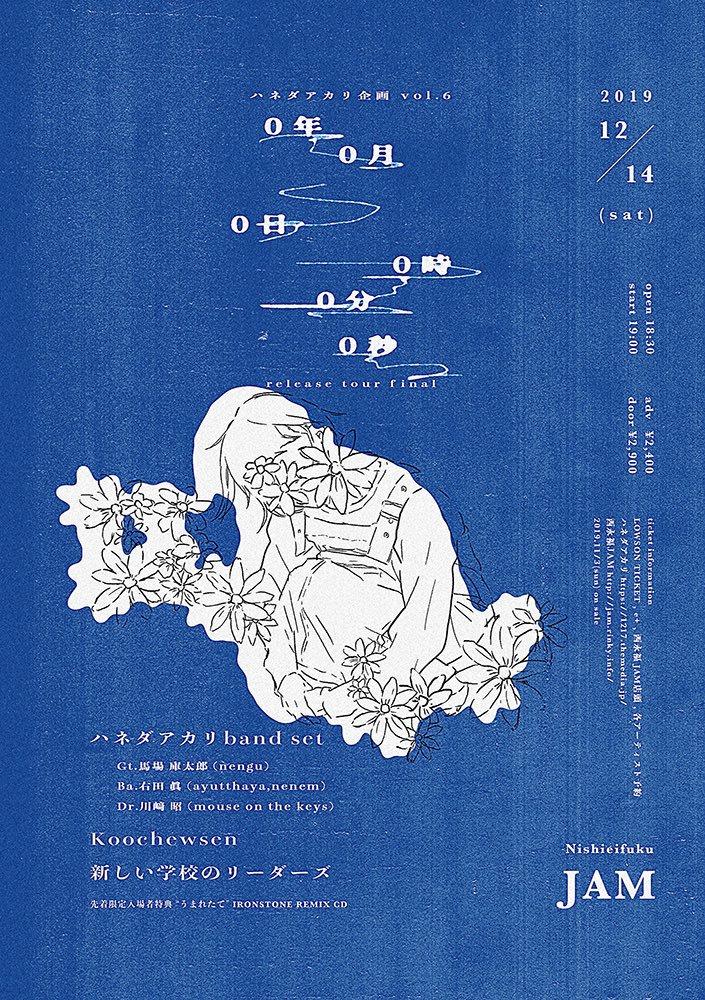 ハネダアカリ企画 vol.6「0年0月0日0時0分0秒ツアーファイナル」【新しい学校のリーダーズ】