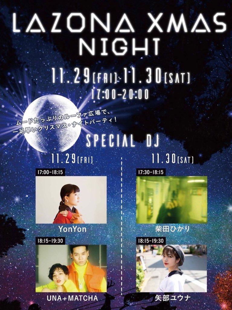 LAZONA XMAS NIGHT【UNA+MATCHA/柴田ひかり/矢部ユウナ】