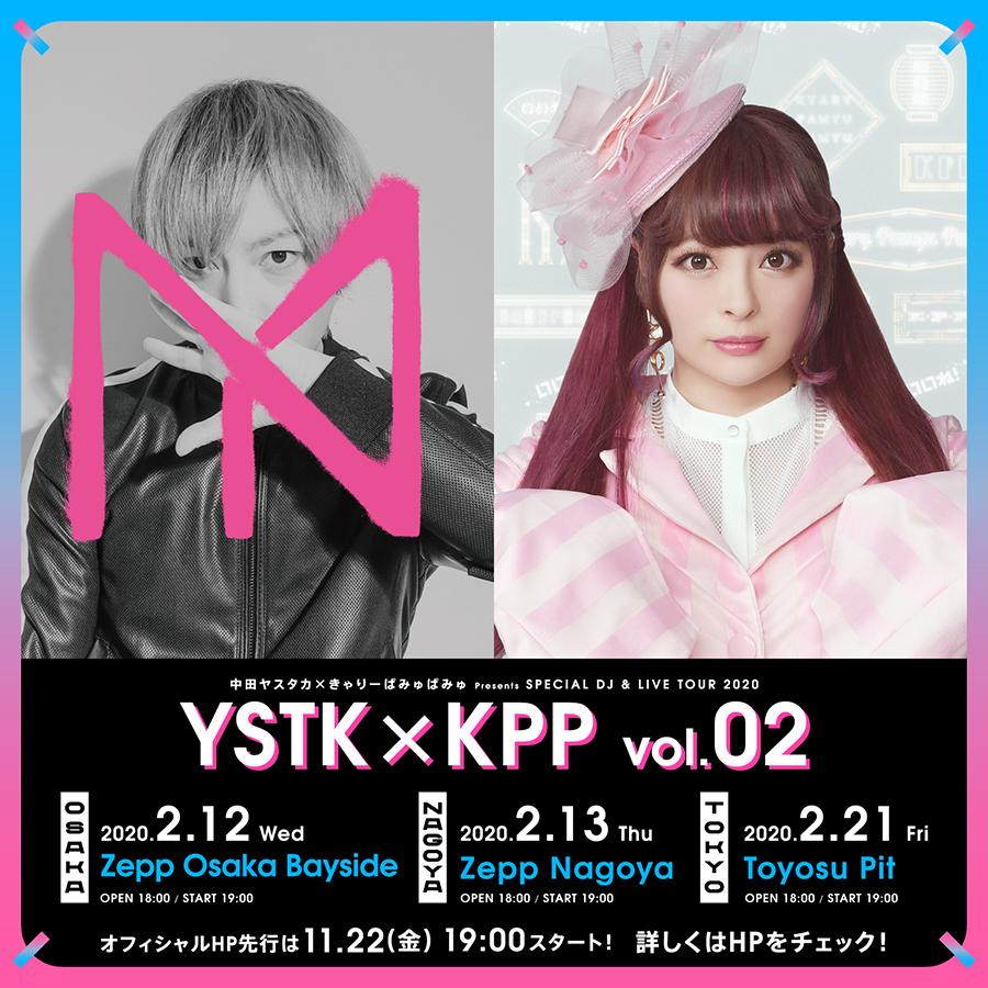 """中田ヤスタカ×きゃりーぱみゅぱみゅ Presents SPECIAL DJ & LIVE TOUR 2020 """"YSTK×KPP vol.02"""" 大阪公演"""