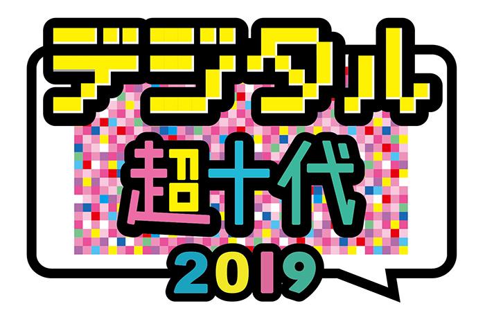 デジタル超⼗代 2019【宇佐卓真】