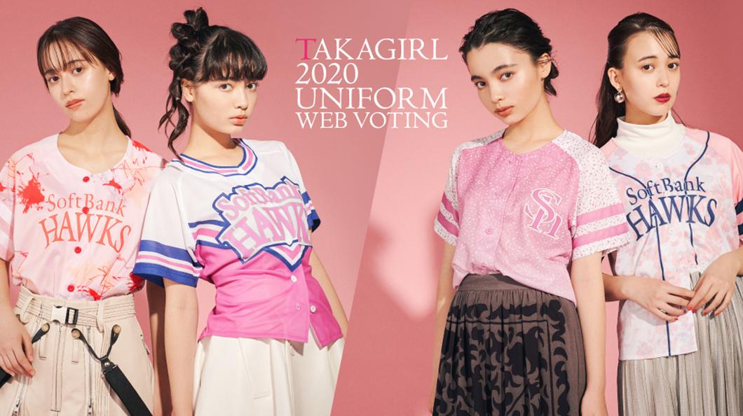 福岡ソフトバンクホークス「タカガールユニフォーム 2020 WEB投票」のクリエイティブ・アートディレクションを担当