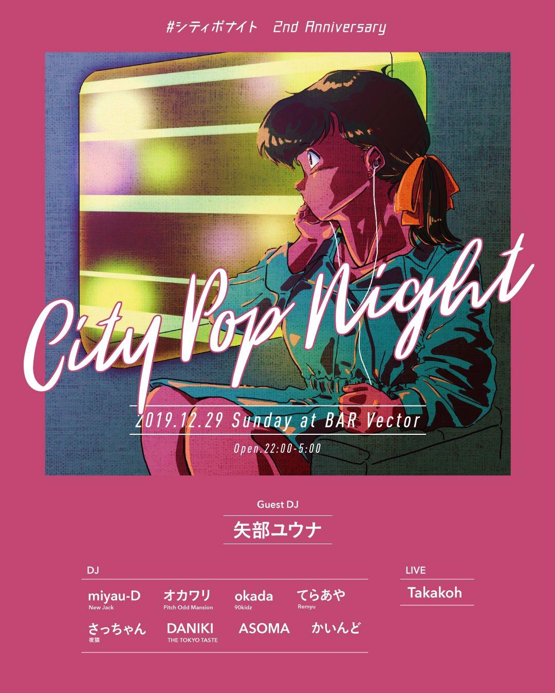 City Pop Night 〜2nd Anniversary〜 【矢部ユウナ】