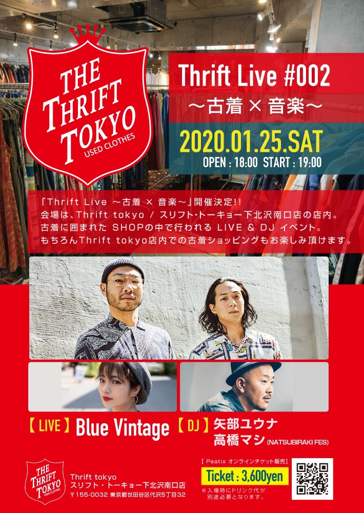Thrift Live #002 〜古着 × 音楽~【矢部ユウナ】