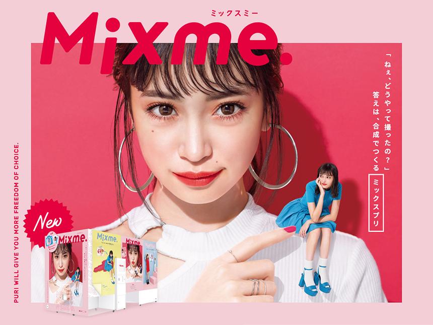 愛子がフリューの最新プリントシール機「MiXme.」のイメージモデルに