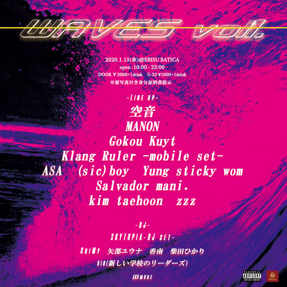 WAVES vol.1【MANON / Klang Ruler / ASA / 香南 / ChiMy / 柴田ひかり / 矢部ユウナ /  RIN(新しい学校のリーダーズ)】