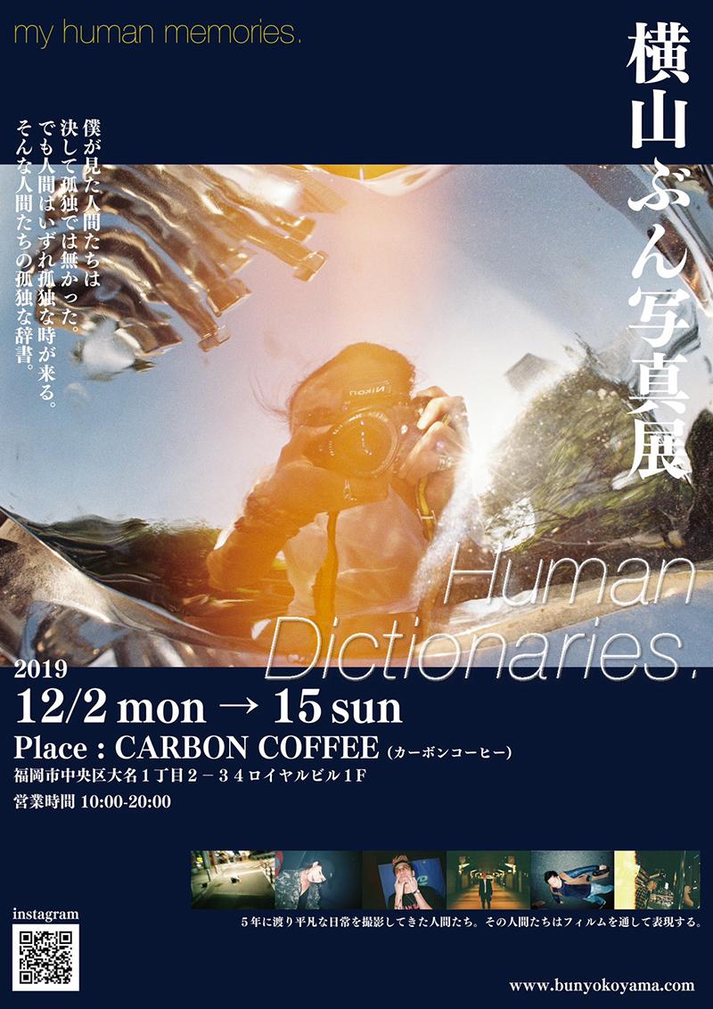 【CARBON COFFEE】横山ぶん写真展「Human Dictionaries.」