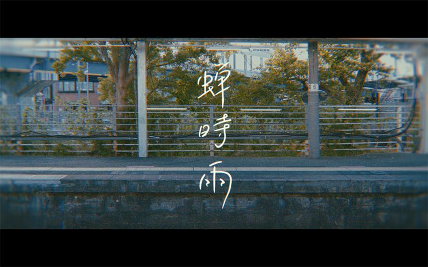 Yunomi「蝉時雨 (feat. 福原遥)」ミュージックビデオが公開