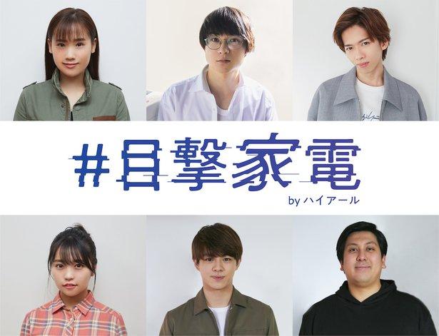 ハイアールの連続SNSドラマ「#目撃家電」に秋山ゆずき、宇佐卓真が出演