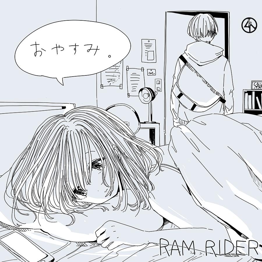 RAM RIDER新曲「おやすみ。」配信開始! MVも公開