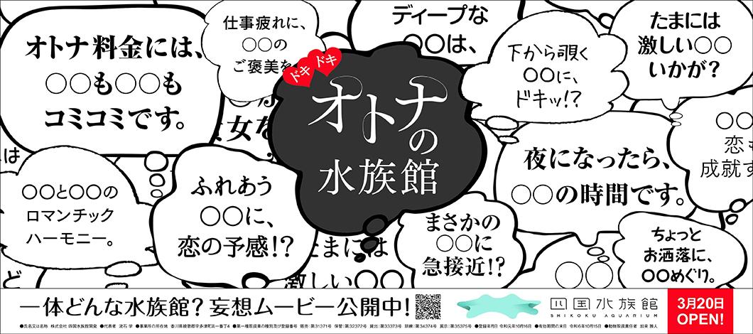 四国水族館のTVCM「妄想水族館ロマンス」に秋山ゆずきが出演