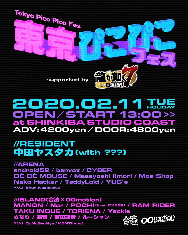 2月11日開催の「東京ぴこぴこフェス」、第二弾出演者&エリア分け発表!
