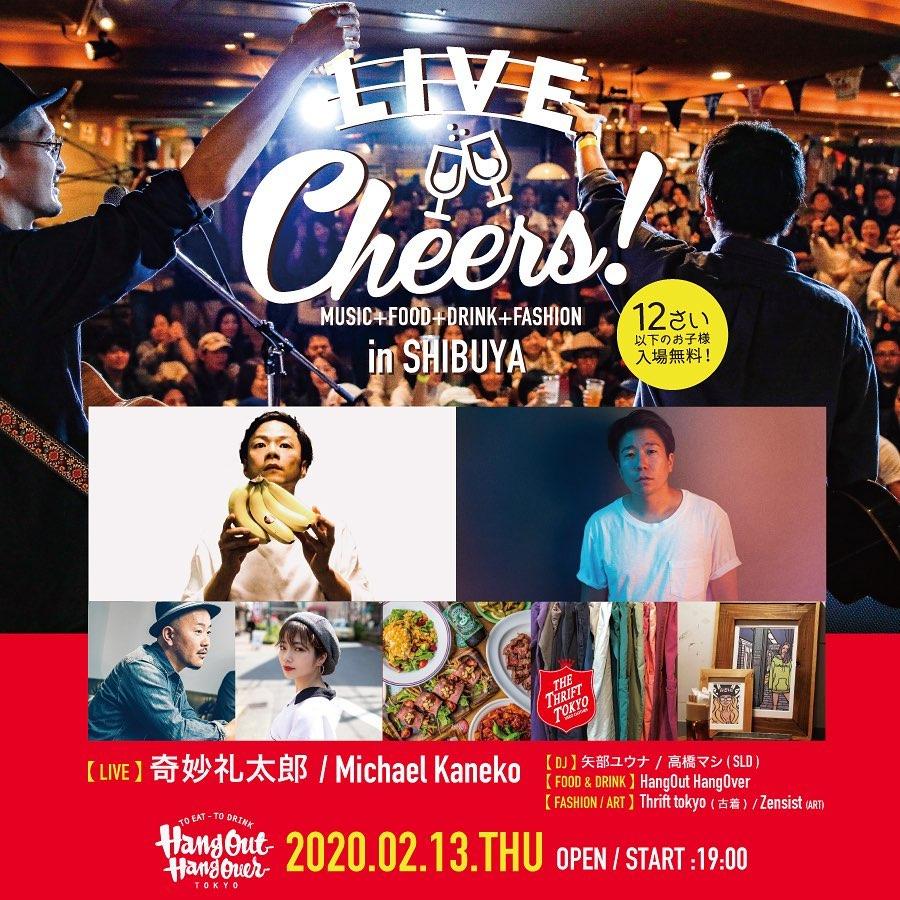 LIVE Cheers! in SHIBUYA【矢部ユウナ】